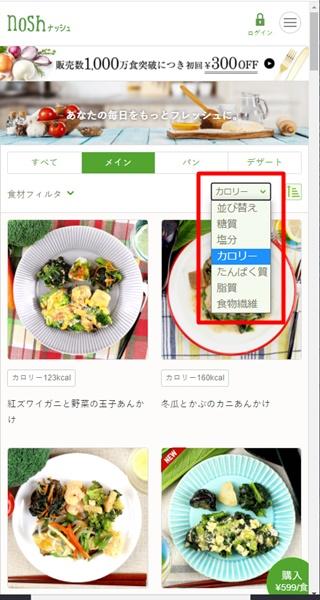 nosh menu gamen