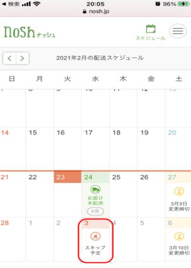 nosh schedule