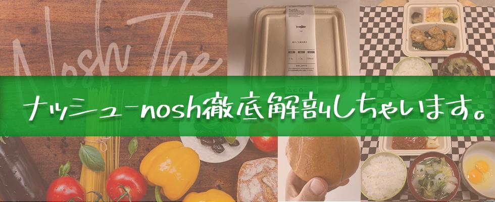 nosh-ナッシュ徹底解剖ブログ