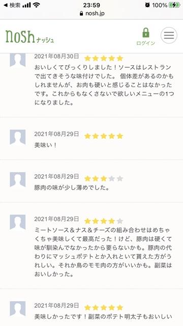 nosh review
