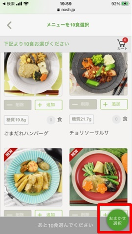 menu omakase