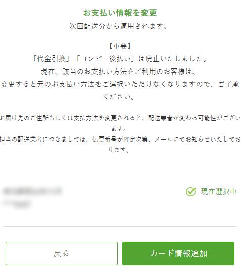 shiharaihouhou henkou gamen