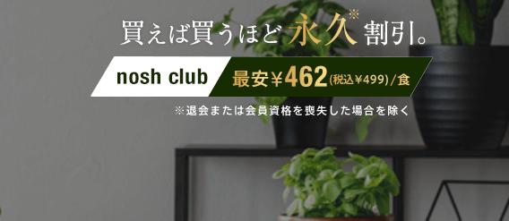 nosh club