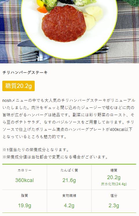 nosh menu hyou