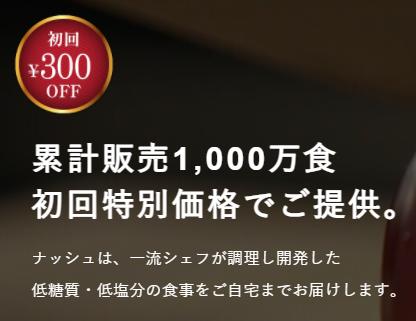 300yen off
