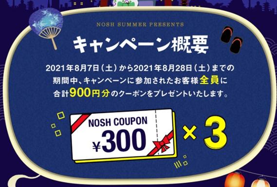 nosh campaign